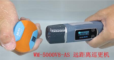 远距离巡更机WM-V8-AS