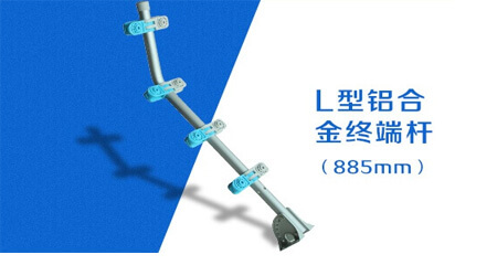 L型终端杆 LX-LDG