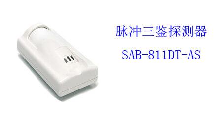 三鉴探测器 SAB-811DT-AS