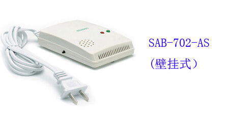 无线燃气报警器(探测器) SAB-702-AS(壁挂式)