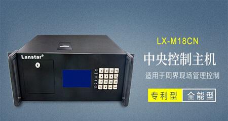 中央控制主机LX-2010CZK