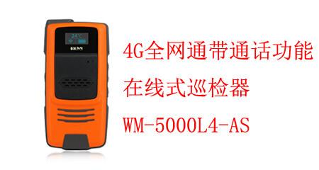 在线式巡更 WM-5000L4-AS