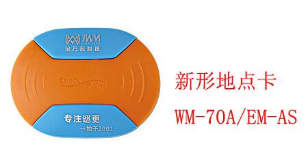 新形地点卡WM-70A/EM-AS