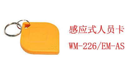 感应式人员卡 WM-226/EM-AS