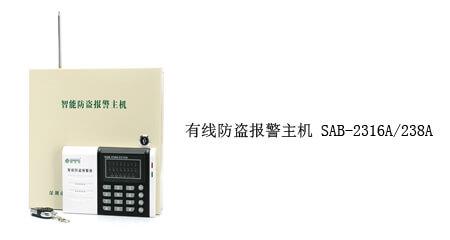 红外防盗报警主机SAB-238A/2316A-AS