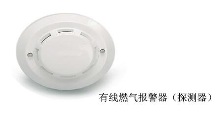 有线燃气报警器(探测器)SAB-713-AS(吸顶式)