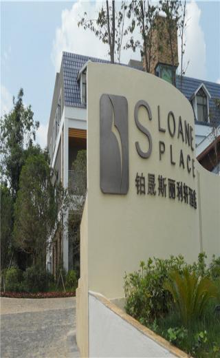 迪庆云南某酒店电子围栏案例图片